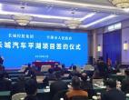 投资110亿 长城汽车新项目落户平湖