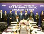 长城控股与复星高科成立动力电池公司