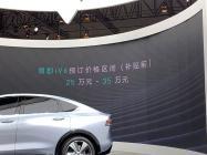 2019上海车展:博郡iV6预售25-35万元