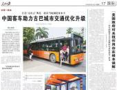"""人民日报点赞宇通:中国客车""""走出去""""典范"""
