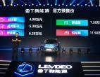 最低4.98万 雷丁汽车三款车型开启预售
