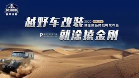 猿金刚战略发布会即将开幕,赵文卓出席活动