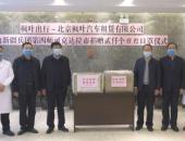 践行社会责任 枫叶出行向新疆兵团捐赠首批物资到位