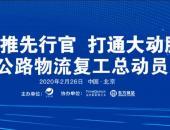 中国公路物流复工总动员大会举行