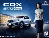 广汽Acura CDX畅享Plus版上市在即
