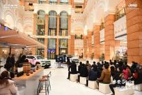 2021给自己指南--Jeep新指南者智潮上市上海站