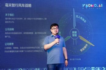 毫末智行:中国营收增速最快的无人车公司